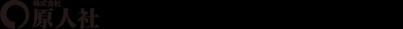 株式会社 原人会社 ロゴ